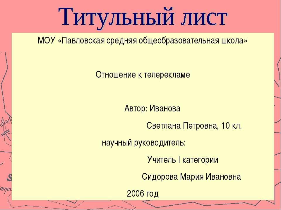 МОУ «Павловская средняя общеобразовательная школа» Отношение к телерекламе Ав...