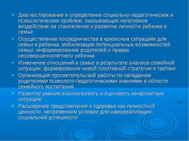 Диагностирование и определение социально-педагогических и психологических про...