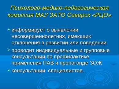 Психолого-медико-педагогическая комиссия МАУ ЗАТО Северск «РЦО» информирует о...