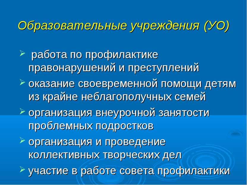 Образовательные учреждения (УО) работа по профилактике правонарушений и прест...