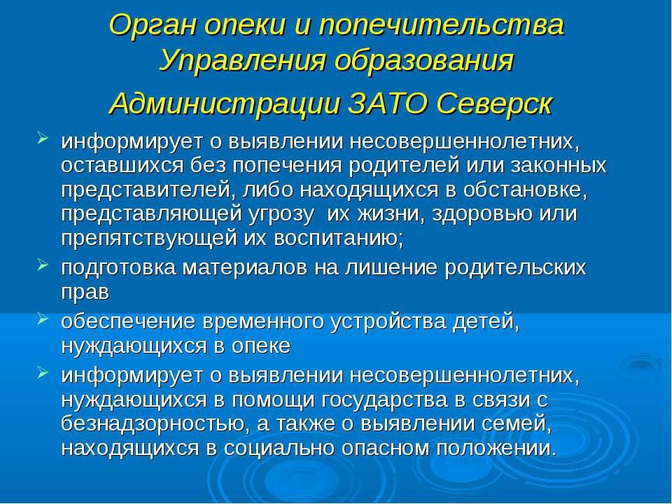 Орган опеки и попечительства Управления образования Администрации ЗАТО Северс...