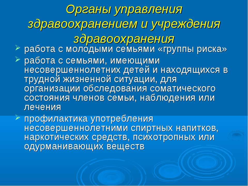 Органы управления здравоохранением и учреждения здравоохранения работа с моло...