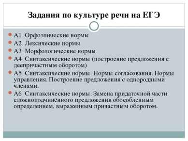 Задания по культуре речи на ЕГЭ А1 Орфоэпические нормы А2 Лексические нормы А...