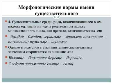 Морфологические нормы имени существительного 4. Существительные средн. рода, ...