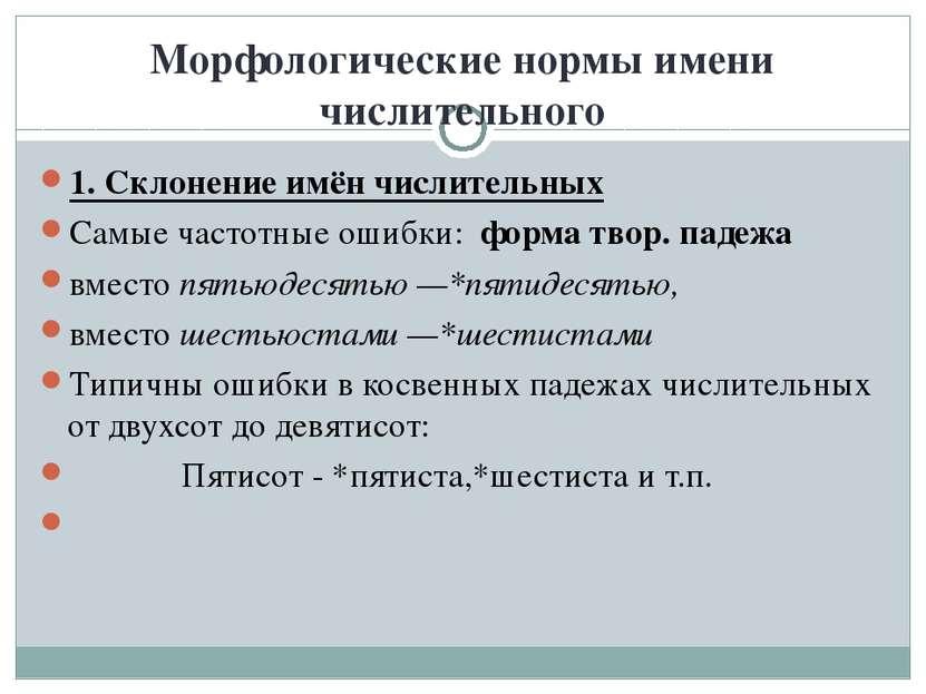 Морфологические нормы имени числительного 1. Склонение имён числительных Самы...
