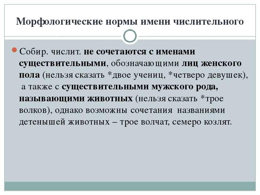 Морфологические нормы имени числительного Собир. числит. не сочетаются с имен...
