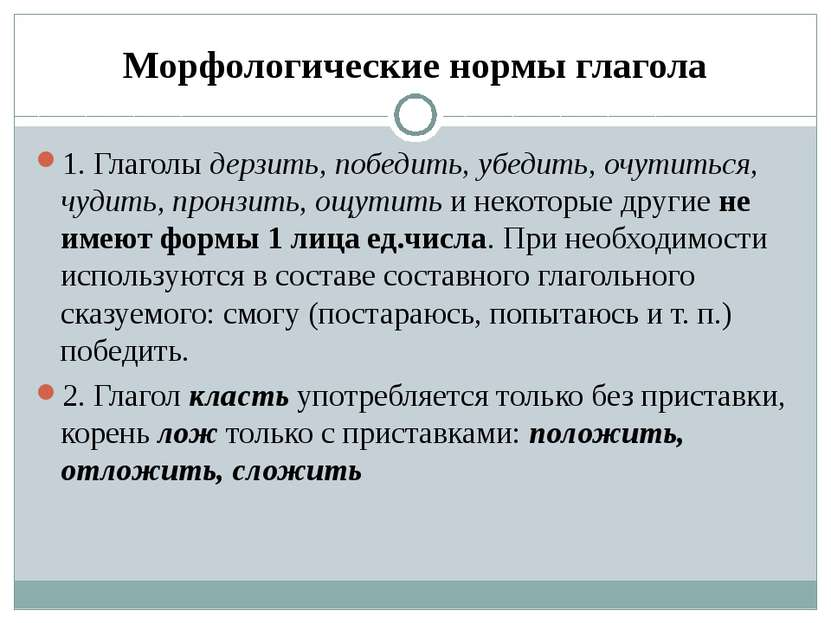 Морфологические нормы глагола 1. Глаголы дерзить, победить, убедить, очутитьс...