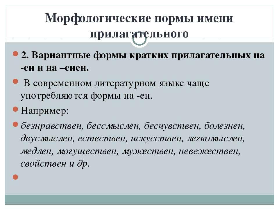 Морфологические нормы имени прилагательного 2. Вариантные формы кратких прила...