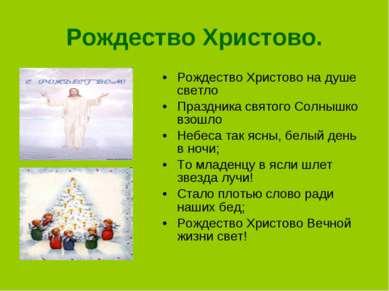 Рождество Христово. Рождество Христово на душе светло Праздника святого Солны...