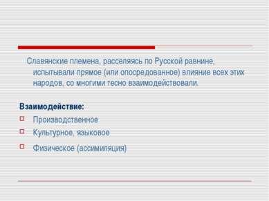 Славянские племена, расселяясь по Русской равнине, испытывали прямое (или опо...