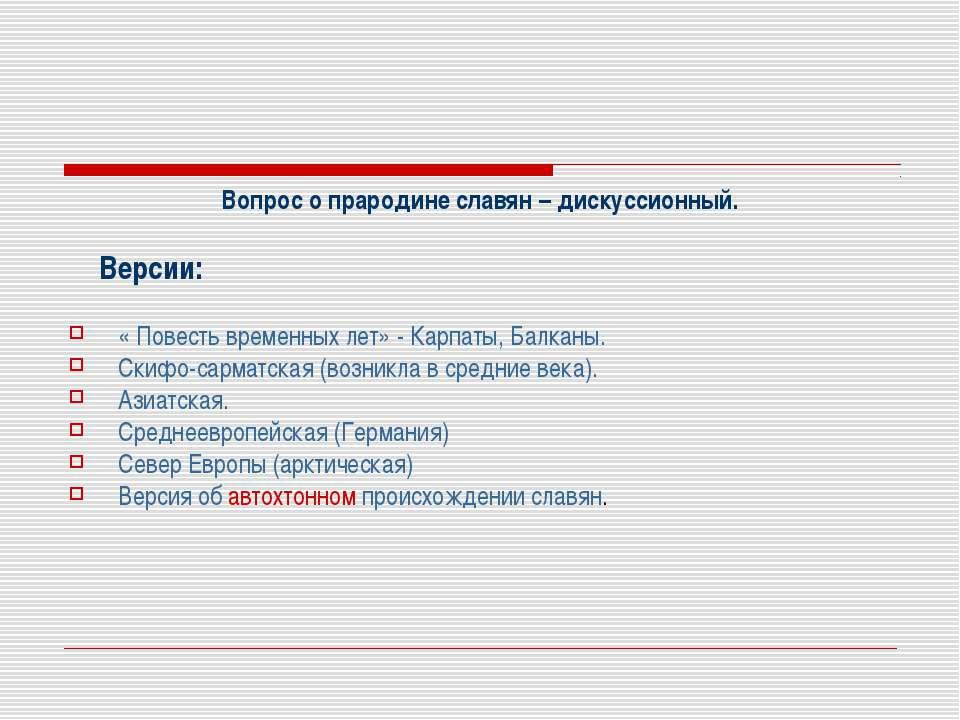 Вопрос о прародине славян – дискуссионный. Версии: « Повесть временных лет» -...