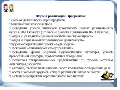Формы реализации Программы: Учебная деятельность через предметы Тематические ...