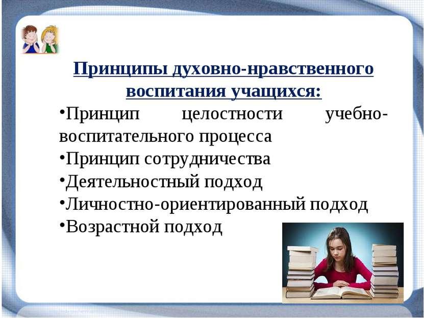 Принципы духовно-нравственного воспитания учащихся: Принцип целостности учебн...
