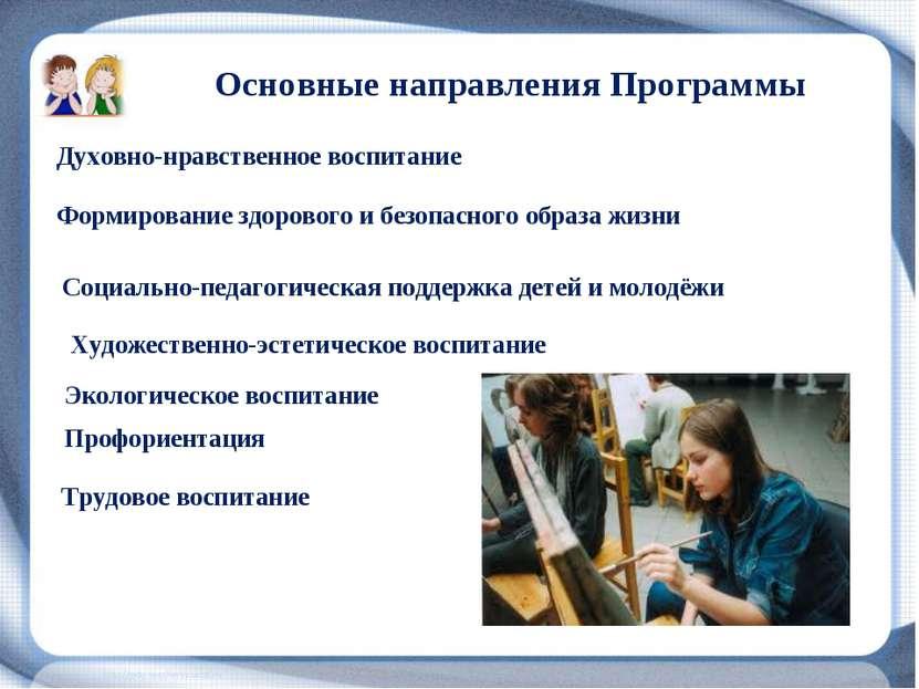 Основные направления Программы Духовно-нравственное воспитание Формирование з...