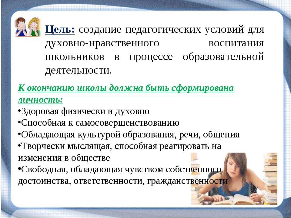 Цель: создание педагогических условий для духовно-нравственного воспитания шк...