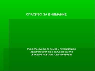 СПАСИБО ЗА ВНИМАНИЕ Учитель русского языка и литературы Краснокордонской сель...