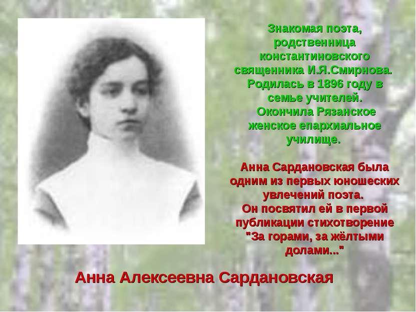 Анна Алексеевна Сардановская Знакомая поэта, родственница константиновского с...