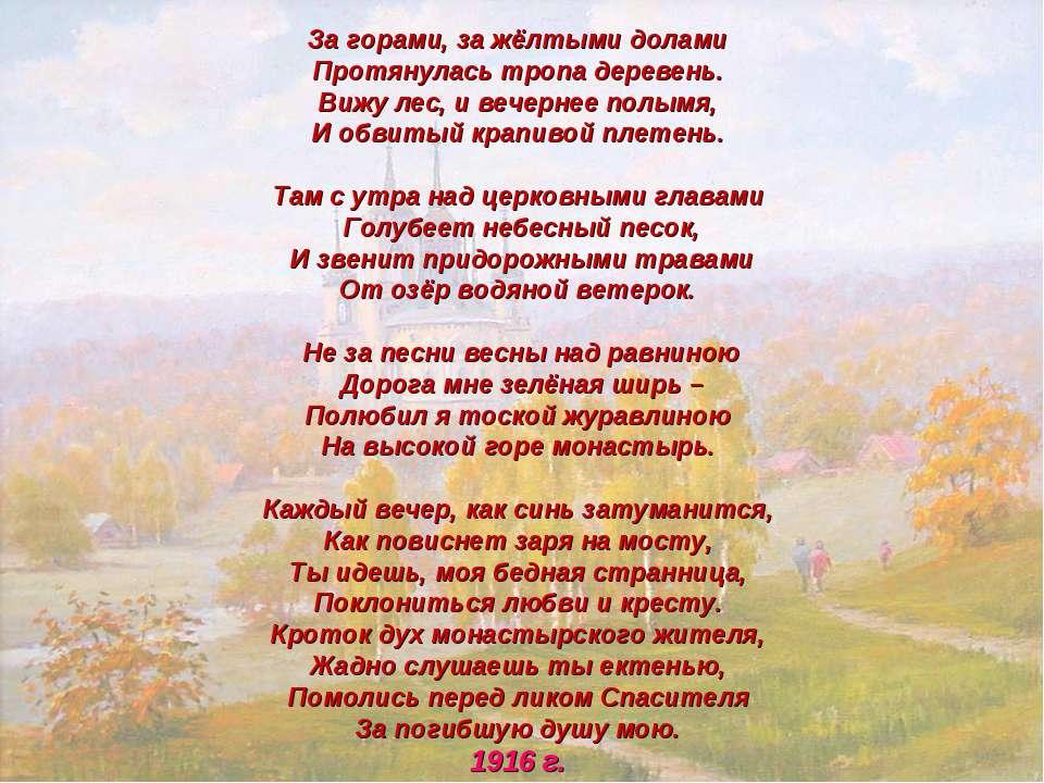 За горами, за жёлтыми долами Протянулась тропа деревень. Вижу лес, и вечернее...
