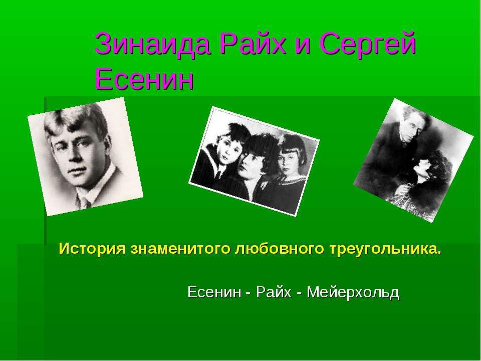 Зинаида Райх и Сергей Есенин История знаменитого любовного треугольника. Есен...