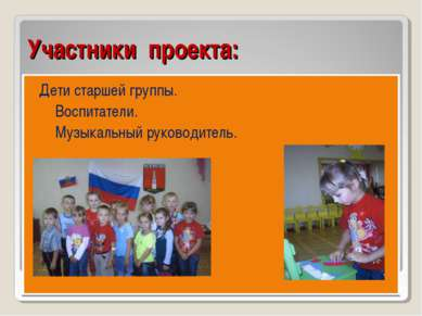 Участники проекта: Дети старшей группы. Воспитатели. Музыкальный руководитель.