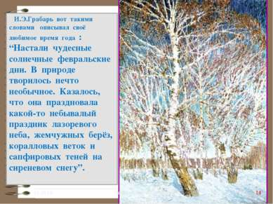 """И.Э.Грабарь вот такими словами описывал своё любимое время года : """"Настали чу..."""