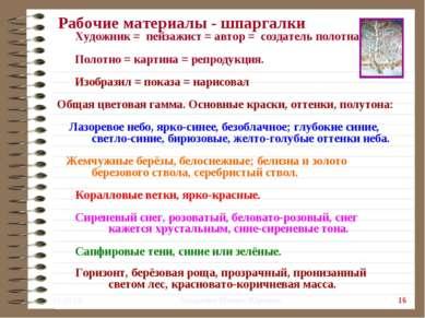 Рабочие материалы - шпаргалки Художник = пейзажист = автор = создатель полотн...