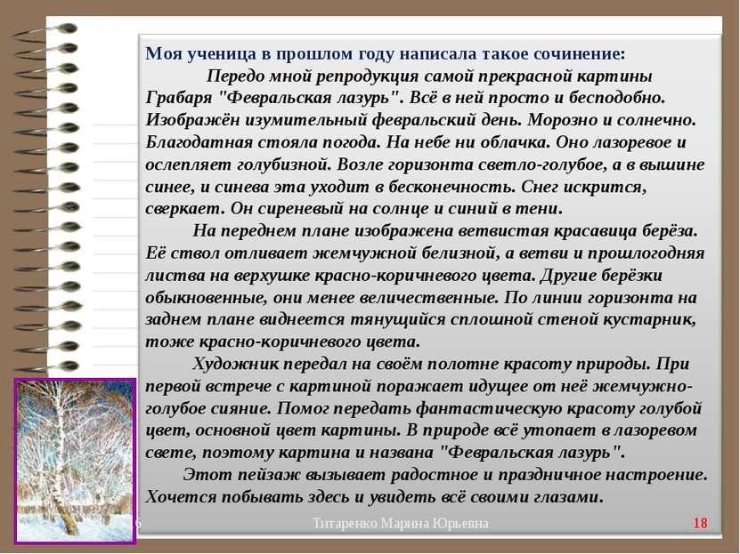 * * Титаренко Марина Юрьевна Титаренко Марина Юрьевна