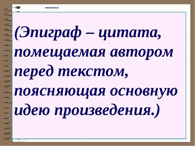 ******* Без березы не мыслю России, Так светла по-славянски она, Что, быть мо...