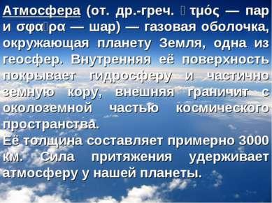 Атмосфера (от. др.-греч. ἀτμός — пар и σφαῖρα — шар) — газовая оболочка, окру...