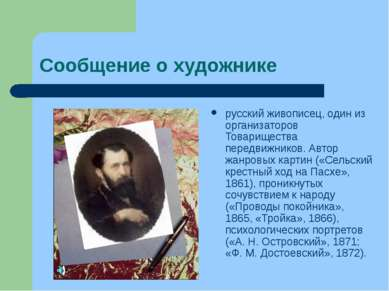 Сообщение о художнике русский живописец, один из организаторов Товарищества п...