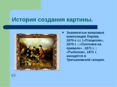 История создания картины. Знаменитые жанровые композиции Перова 1870-х г.г. (...