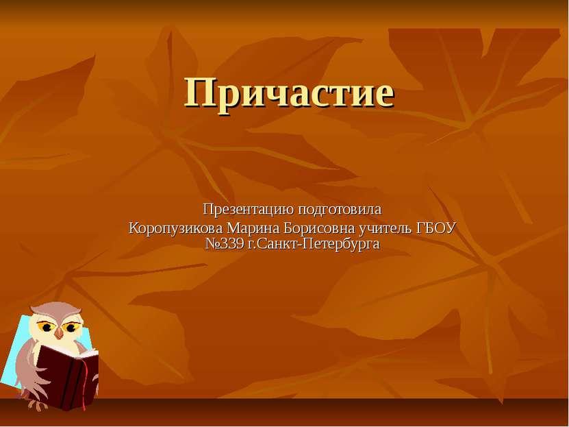 Причастие Презентацию подготовила Коропузикова Марина Борисовна учитель ГБОУ ...
