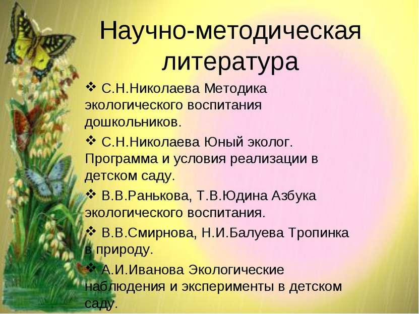 Научно-методическая литература С.Н.Николаева Методика экологического воспитан...