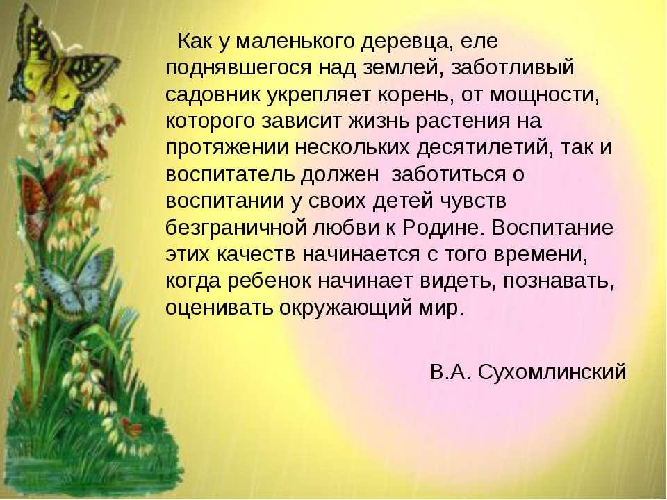 Как у маленького деревца, еле поднявшегося над землей, заботливый садовник ук...