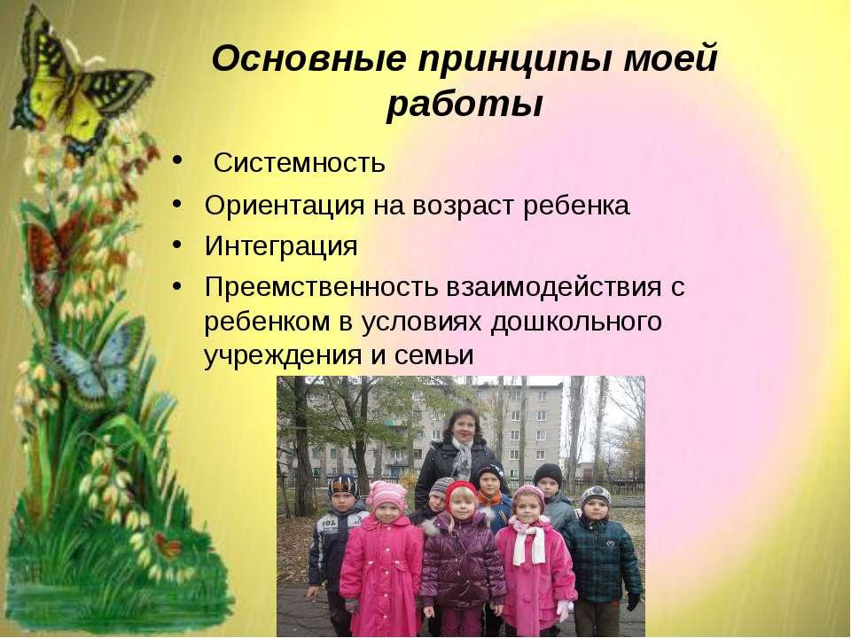 Основные принципы моей работы Системность Ориентация на возраст ребенка Интег...