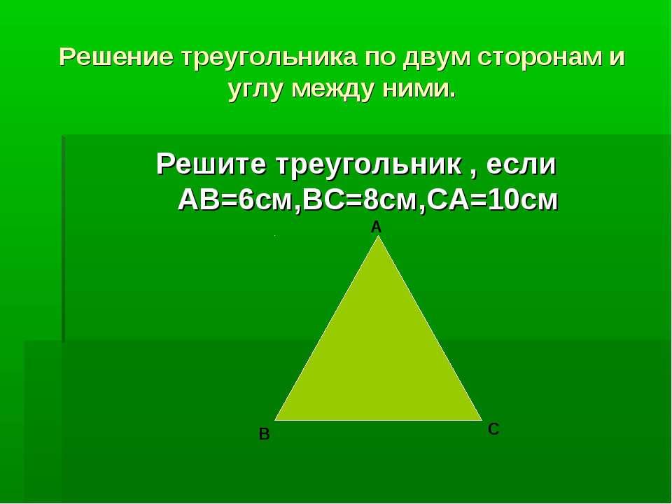Решение треугольника по двум сторонам и углу между ними. Решите треугольник ,...