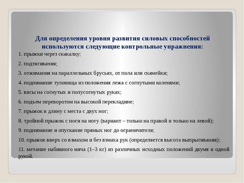 Для определения уровня развития силовых способностей используются следующие к...