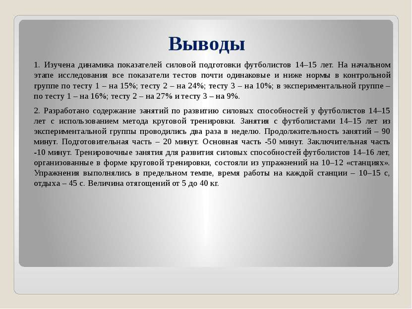 Выводы 1. Изучена динамика показателей силовой подготовки футболистов 14–15 л...