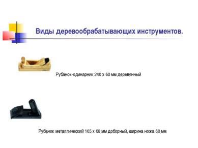Виды деревообрабатывающих инструментов. Рубанок-одинарник 240 х 60 мм деревян...