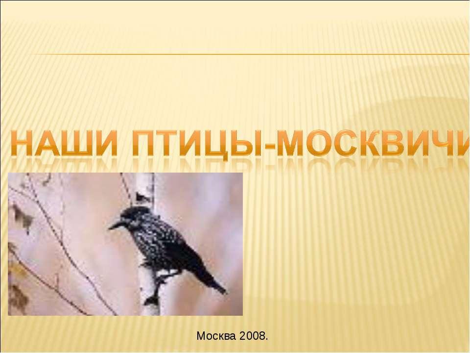 Москва 2008.