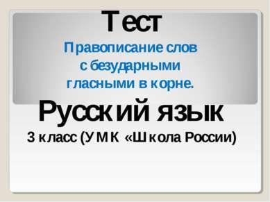 Тест Правописание слов с безударными гласными в корне. Русский язык 3 класс (...