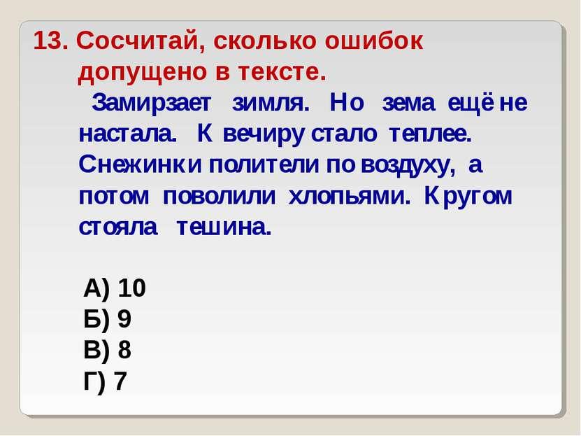 13. Сосчитай, сколько ошибок допущено в тексте. Замирзает зимля. Но зема ещё ...