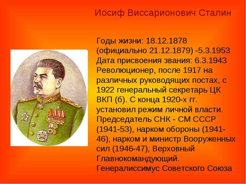 Годы жизни: 18.12.1878 (официально 21.12.1879) -5.3.1953 Дата присвоения зван...