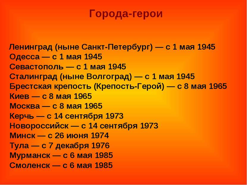 Ленинград (ныне Санкт-Петербург) — с 1 мая 1945 Одесса — с 1 мая 1945 Севасто...