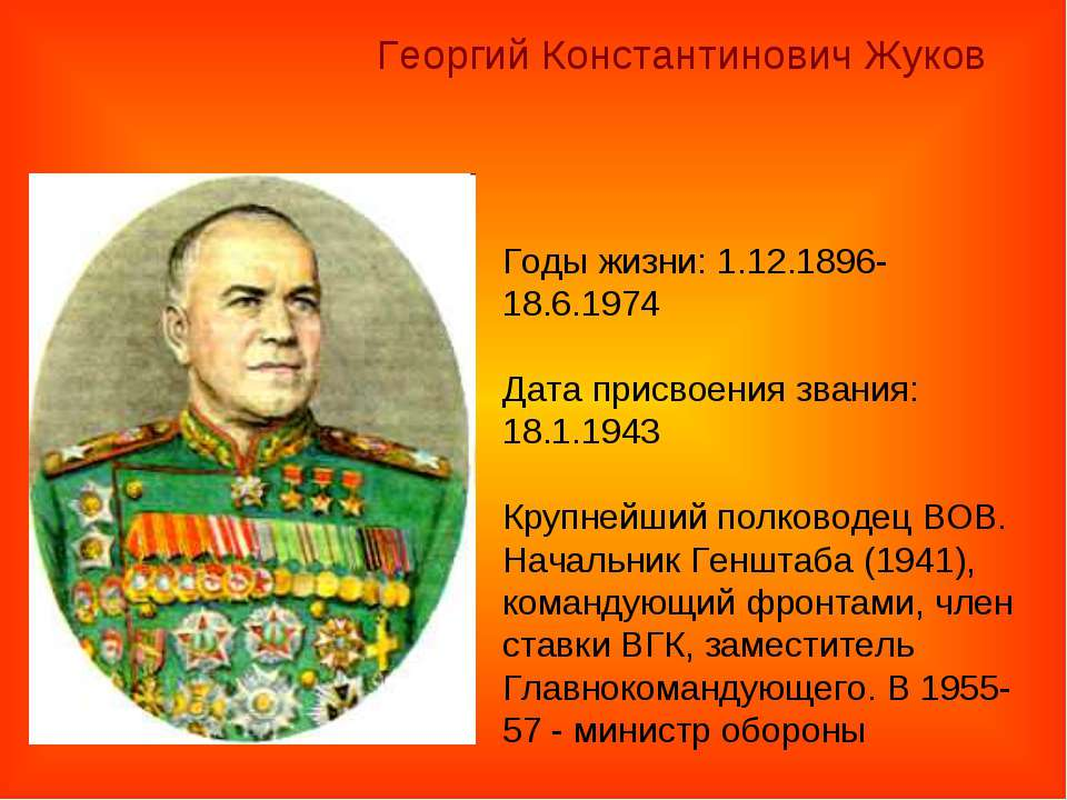 Годы жизни: 1.12.1896-18.6.1974 Дата присвоения звания: 18.1.1943 Крупнейший ...