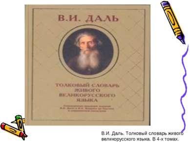 В.И. Даль. Толковый словарь живого великорусского языка. В 4-х томах.