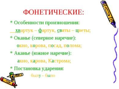 ФОНЕТИЧЕСКИЕ: * Особенности произношения: хвартук – фартук, святы – цветы; * ...