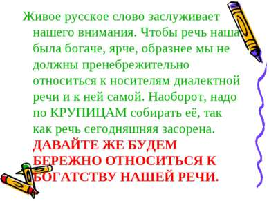 Живое русское слово заслуживает нашего внимания. Чтобы речь наша была богаче,...