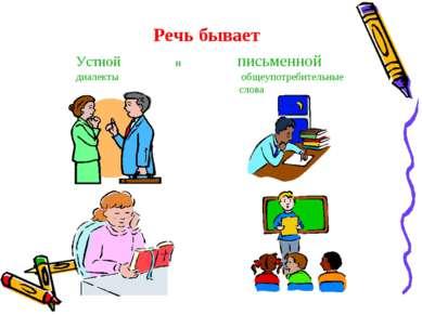 Речь бывает Устной и письменной диалекты общеупотребительные слова