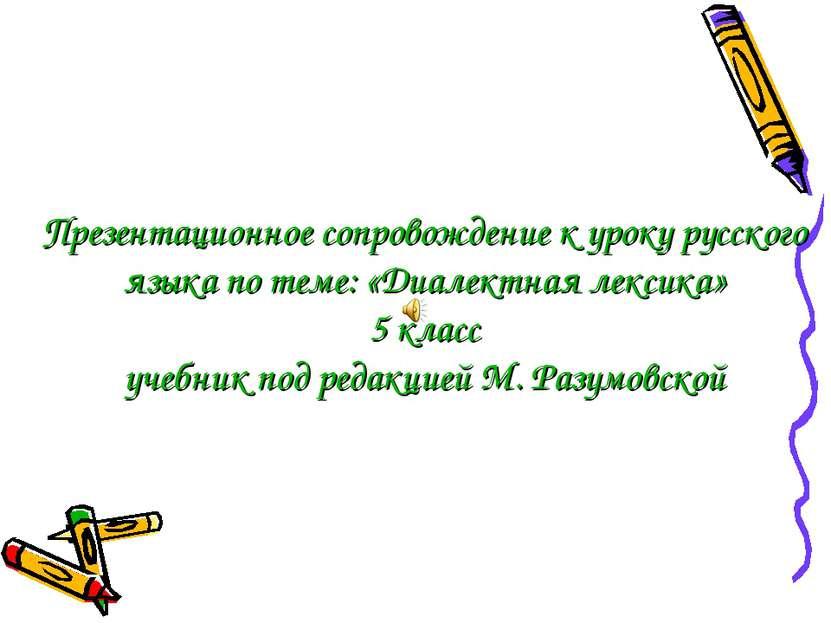 Презентационное сопровождение к уроку русского языка по теме: «Диалектная лек...